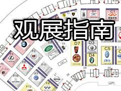 郑州车展观展指南