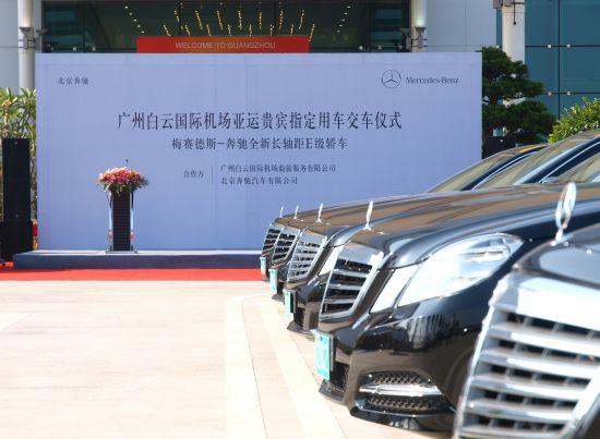 20辆梅赛德斯-奔驰全新长轴距E级轿车排列在广州机场5号贵宾厅停车场