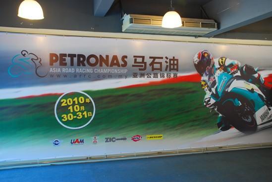 马石油亚洲公路锦标赛