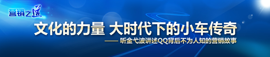 QQ背后的文化营销