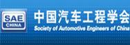主办单位:中国汽车工程协会