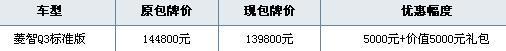 菱智Q3标准版包牌13.98万
