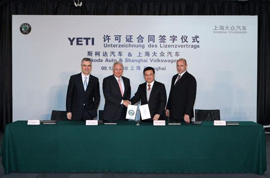 斯柯达中国与上海大众正式签约 YETI将于2013年实现国产