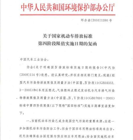 环保部关于国四批复