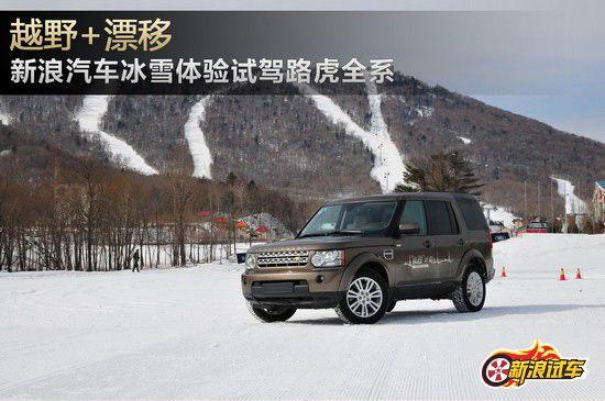 越野+漂移 新浪汽车冰雪体验试驾路虎全系