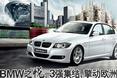 BMW3挑战赛展开 82名胜者将畅游欧洲