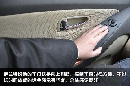 北京现代伊兰特车门扶手长度