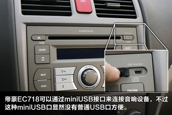 帝豪EC718音响系统
