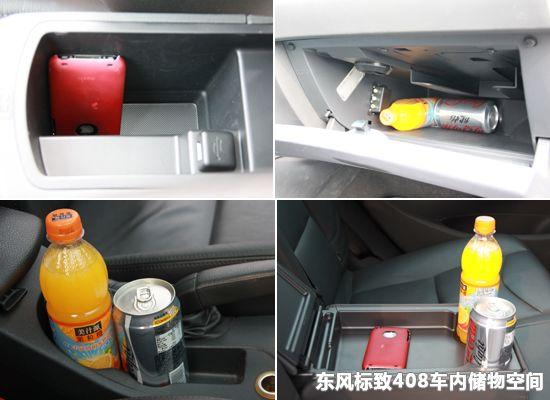 车内储物空间 灵活多样是主流 新浪汽车 新浪网高清图片