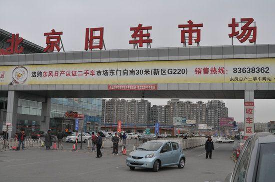 北京最大的二手车交易市场花乡二手车市,二手车新政牵一发动全身。
