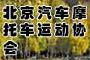 承办:北京市汽车摩托车运动协会