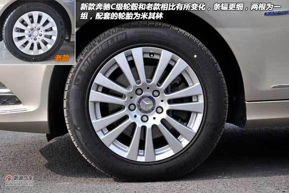 新款C200低配车型的多辐轮毂