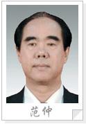 东风汽车公司党委副书记范仲