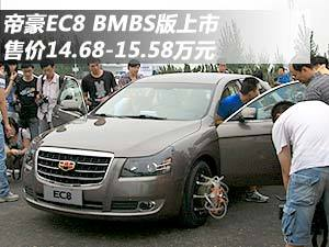 帝豪EC8 BMBS版上市 售14.68-15.58万元