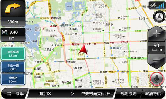 荣威广州车展发布语音云驾驶iVoka科技