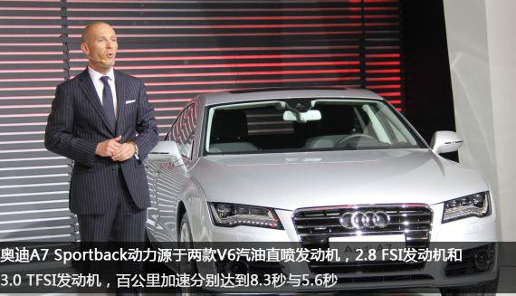奥迪A7 Sportback两厢广州车展