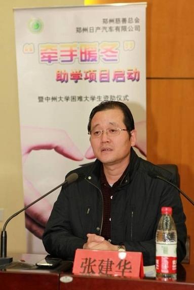 郑州日产副总经理张建华为广大学子作演讲