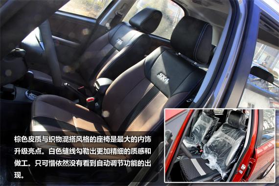 2012款天语SX4锐骑系列,在原有车型基础上配置升级,进一步突出产品特性,发挥自身优势,满足不同消费者需求。首先,从外观方面便可以轻松领略更加动感的造型设计。一体化银色网状进气隔栅及前唇的银色下护板造型相互呼应,营造出更加大气的前脸造型。大面积原色车身包围凸显粗狂气质的同时,也起到更加周全的保护作用,避免通过非铺装路面时对车体的损伤。车顶的行李架也由塑料材质升级为金属材质,显得更加精致。 长安铃木天语SX4锐骑新车解读
