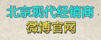 北京现代经销商微博官网