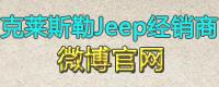 克莱斯勒Jeep经销商微博官网