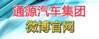 通源汽车微博官网