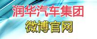 润华汽车微博官网