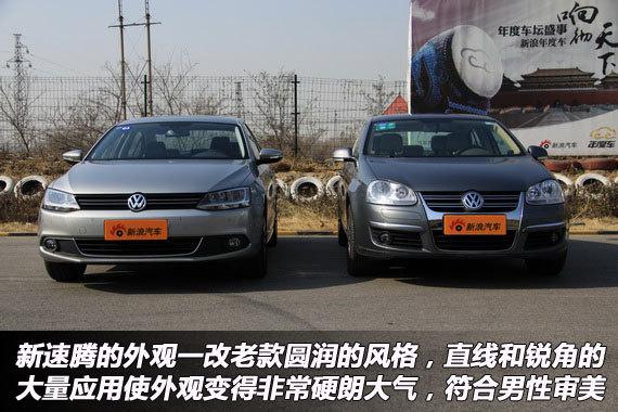 新老两代车型外观对比