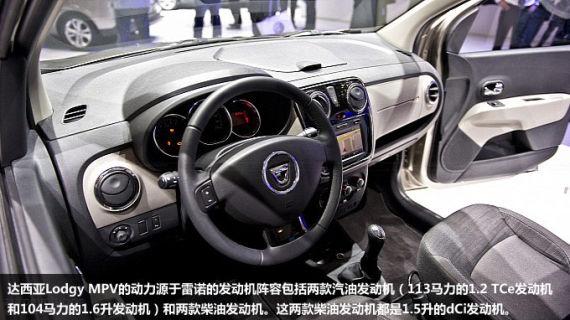 达西亚Lodgy MPV亮相日内瓦车展 9900欧元起