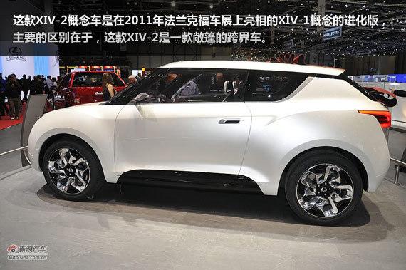 双龙XIV-2概念车亮相日内瓦车展