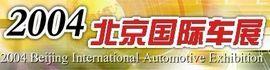 2004年北京车展