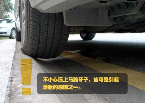 轮胎压马路牙子