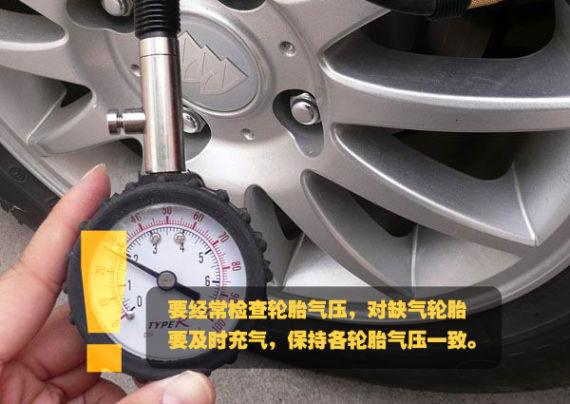 经常检查轮胎气压