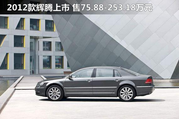 2012款大众辉腾上市 售75.88-253.18万