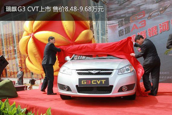 瑞麒G3 CVT上市售8.48-9.68万元