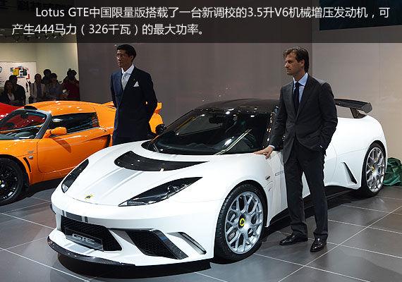 Lotus GTE中国限量版