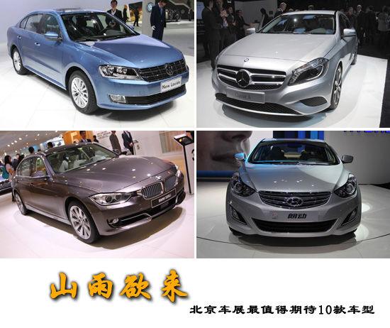 山雨欲来 北京车展最值得期待10款车型