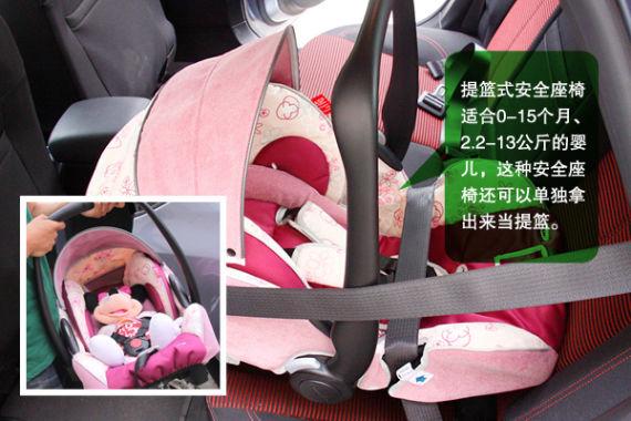 提篮式儿童安全座椅