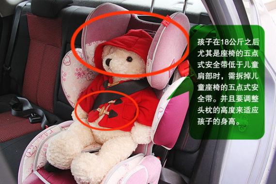 孩子长大后需要拆掉五点式安全带