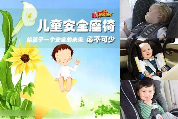 儿童安全座椅必不可少