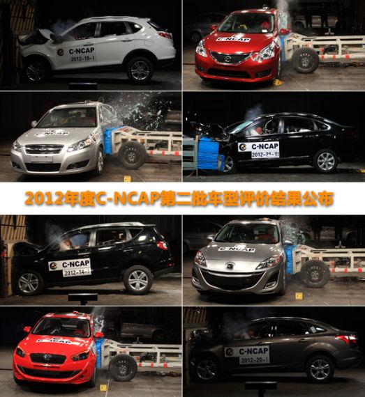 2012年度C-NCAP第二批车型评价结果公布