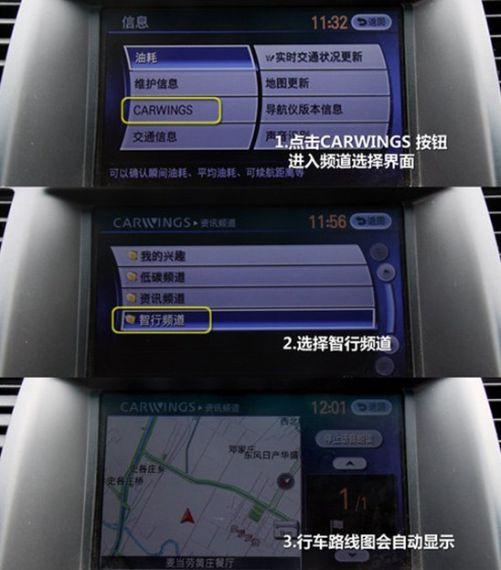 【图】东风日产carwings智行系统功能解读