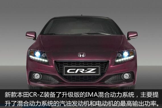 2013新款本田CR-Z