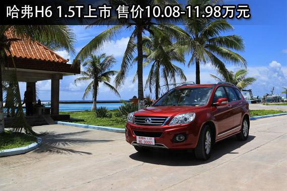 哈弗H6 1.5T上市 售价10.08-11.98万元