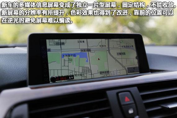 宝马新328Li内饰图片