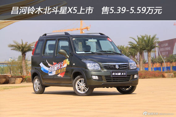 昌河铃木北斗星X5上市 售5.39-5.59万元