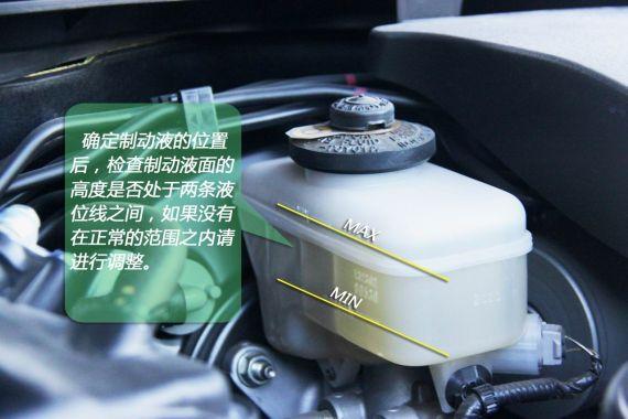 确定刹车油的位置并对液面进行检查
