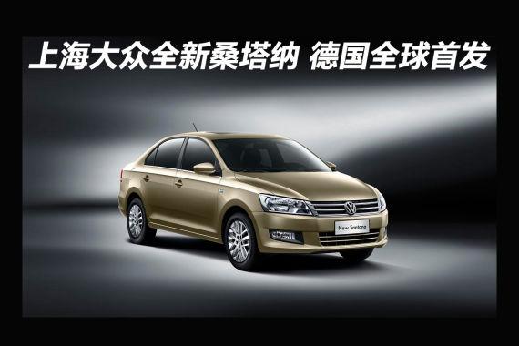 上海大众全新一代桑塔纳 德国全球首发