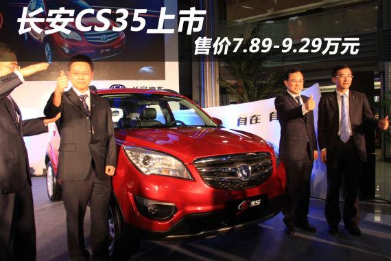 长安CS35上市 售价7.89-9.29万元