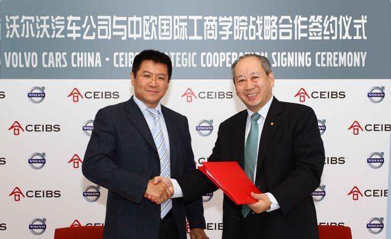 沃尔沃汽车公司与中欧国际商学院战略合作签约成功