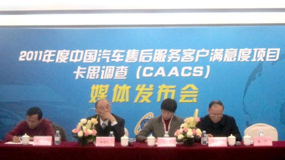 中国汽车售后服务客户满意度卡思调查结果发布